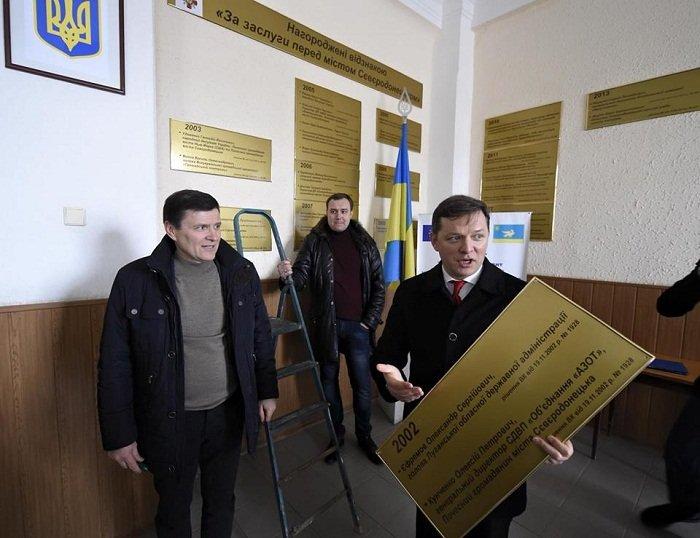 Ефремов и Кунченко отныне не являются почетными гражданами Северодонецка (ФОТО), фото-1