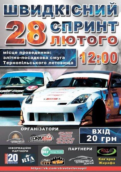 Цієї неділі на Тернопільскому летовищі відбудуться змагання для любителів швидкої їзди, драйву та адреналіну (фото) - фото 1