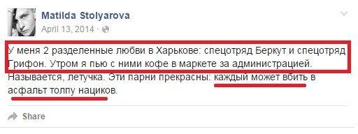 Шеф-редактора телеканала «Интер» депортировали в Россию (фото) - фото 3
