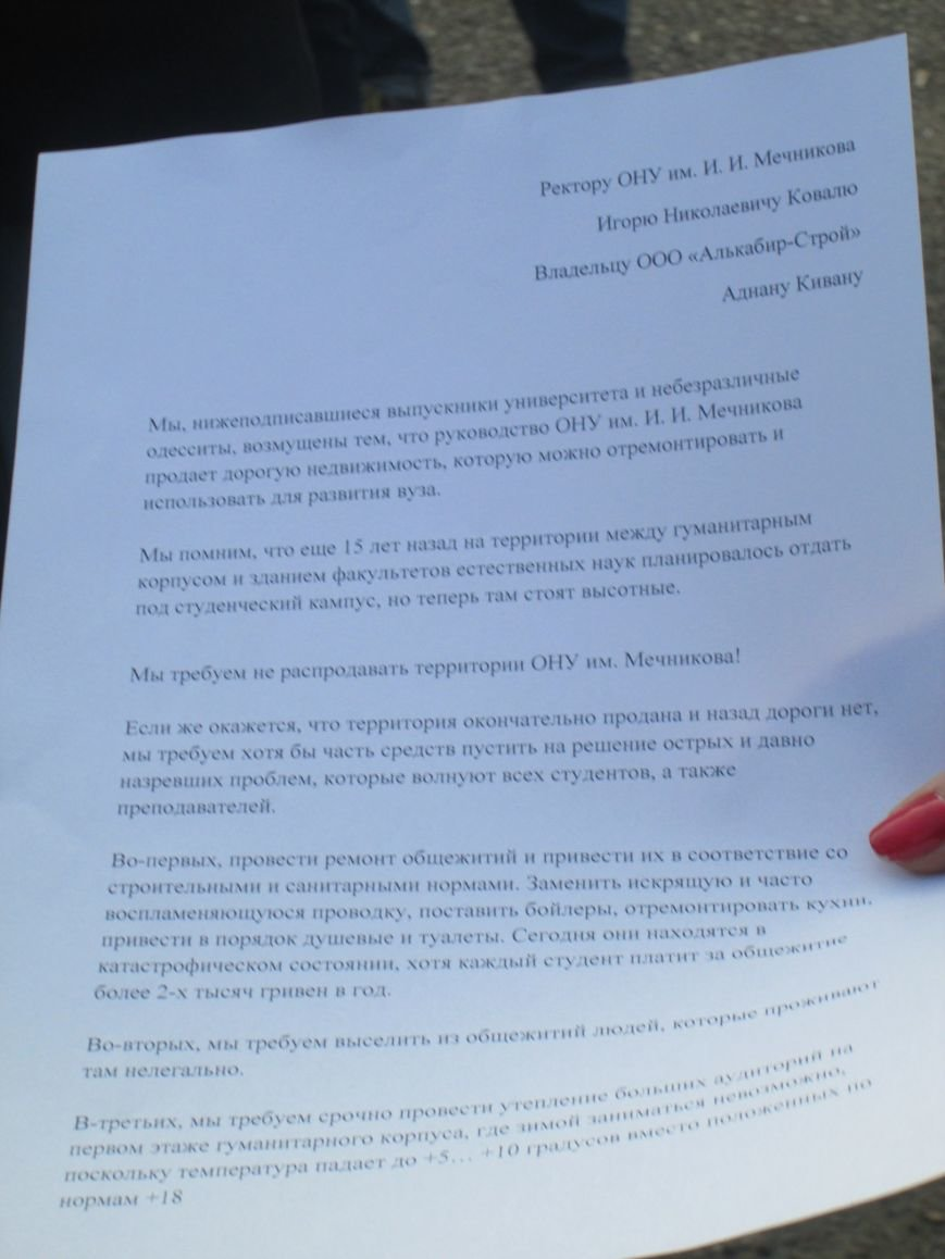 56f3b6b5d2ef760f01f02944c2cc91c9 Одесские студенты не хотят отдавать землю университета Кивану