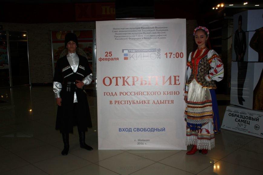 Открыт «ГОД РОССИЙСКОГО КИНО» в Майкопе (ФОТО, ВИДЕО) (фото) - фото 1