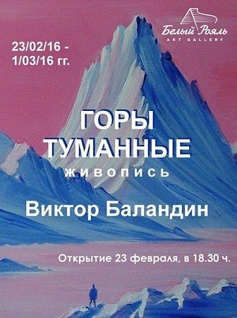 выставка горы туманные