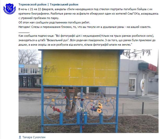 терновской район