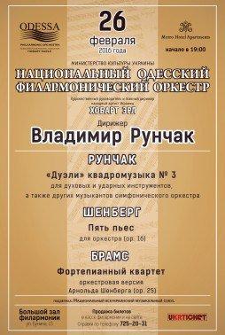 Музыкальная пятница в Одессе: 5 концертов и вечеринок (ФОТО) (фото) - фото 5