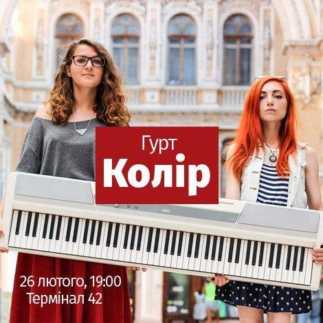 Музыкальная пятница в Одессе: 5 концертов и вечеринок (ФОТО) (фото) - фото 1