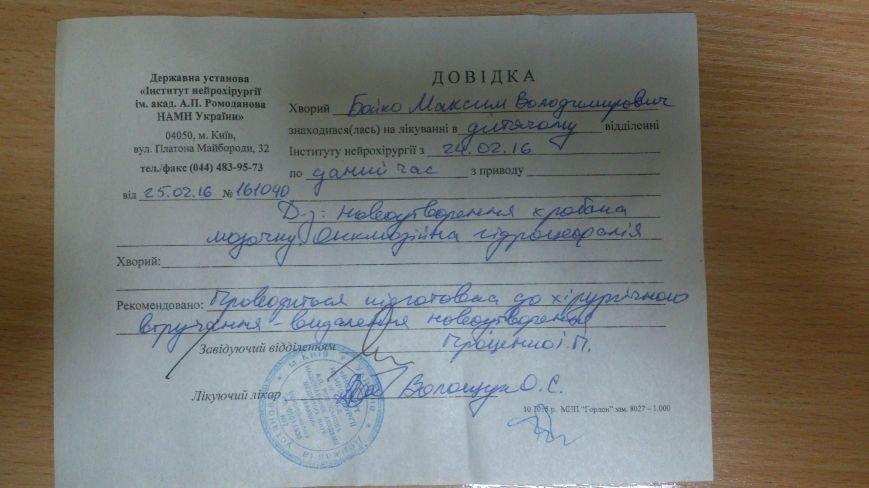 4-летнему Максиму Бойко срочно необходима помощь. Вы можете спасти жизнь юному красноармейчанину, фото-1