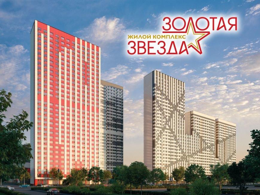 Фото Золотая звезда  Москва(1)