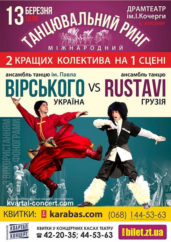 В Житомире состоится танцевальный батл коллективов Украины и Грузии (фото) - фото 1
