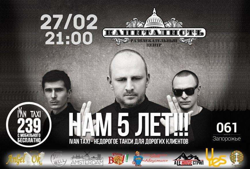 Завтра в Запорожье выступит группа «Mozgi» (фото) - фото 1