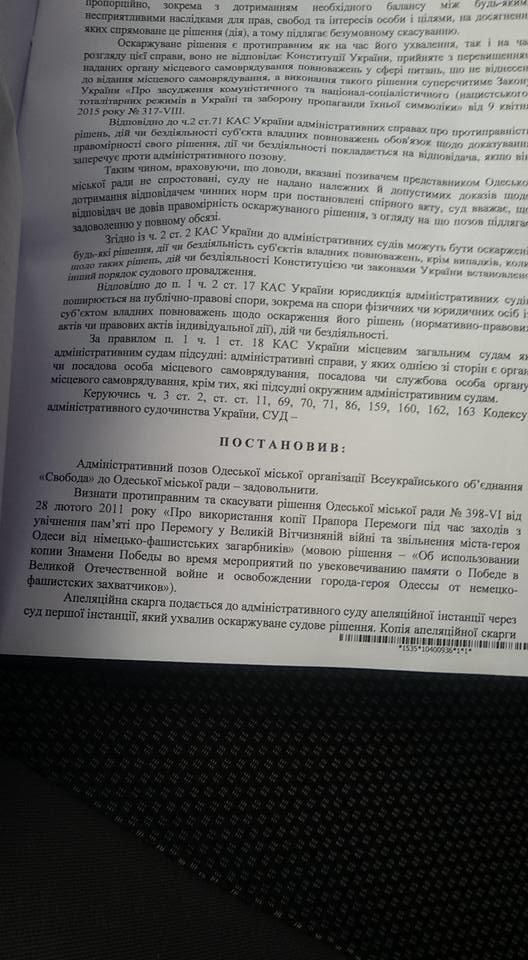 """758a4076a4a8f1cb3dbd681279daf054 В Одессе суд запретил 9 мая вывешивать """"Знамя Победы"""""""