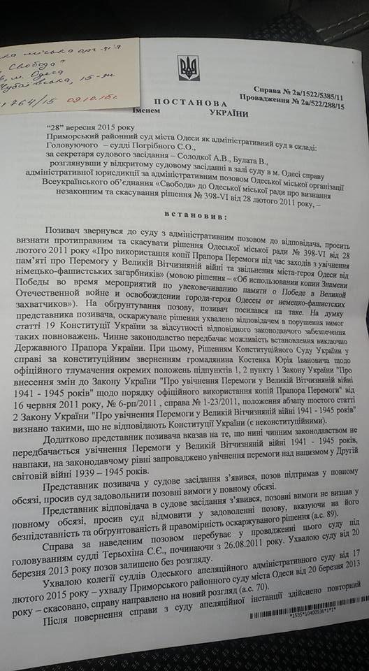 """a3c287ac8382d44120b66526fe1afe3b В Одессе суд запретил 9 мая вывешивать """"Знамя Победы"""""""