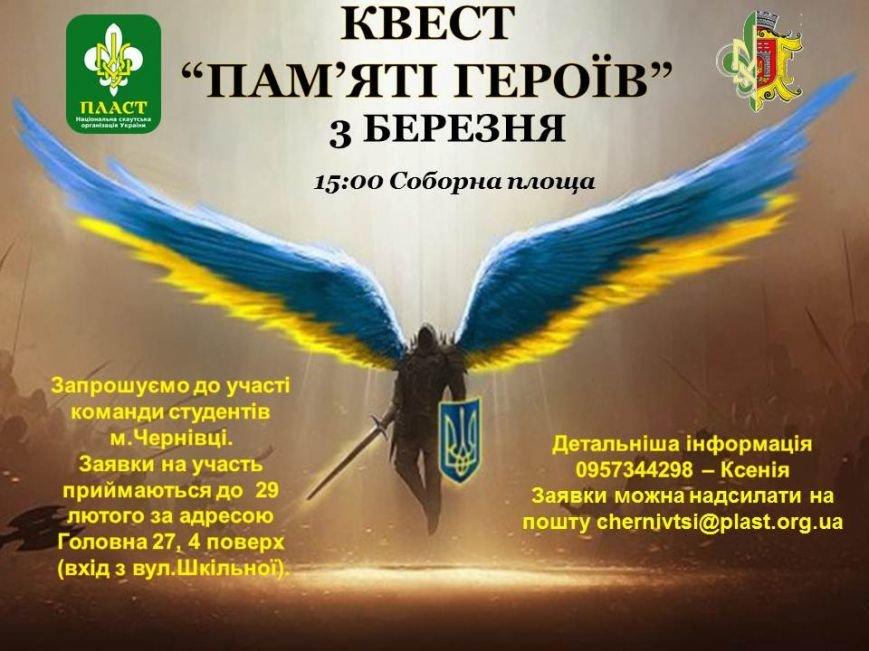 В Чернівцях відбудеться «Квест пам'яті Героїв» (фото) - фото 1