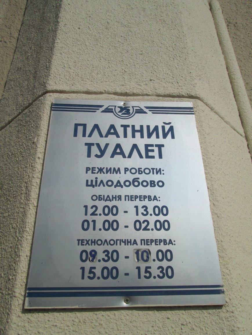 """1080ac195087aebf06343f5f1f2ba129 Лайфхак: Что делать, если """"приспичило"""" в Одессе у вокзала"""