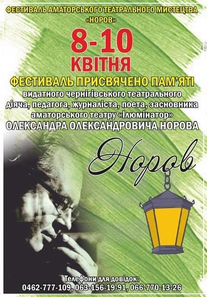 В Чернигове пройдет большой театральный фестиваль, фото-1