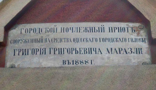 275a16f30d4e11f6b94c112ea1545b23 Одесса incognita:  История вокруг нас