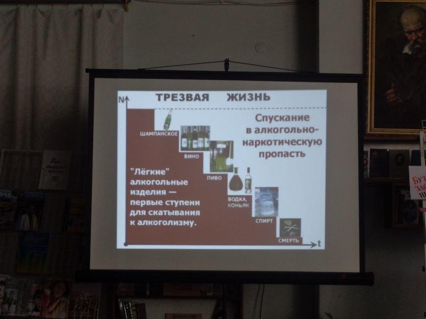 В Красноармейске рассказали о том, почему «гіркі плоди солодкого життя» столь опасны для человеческого здоровья (фото) - фото 18