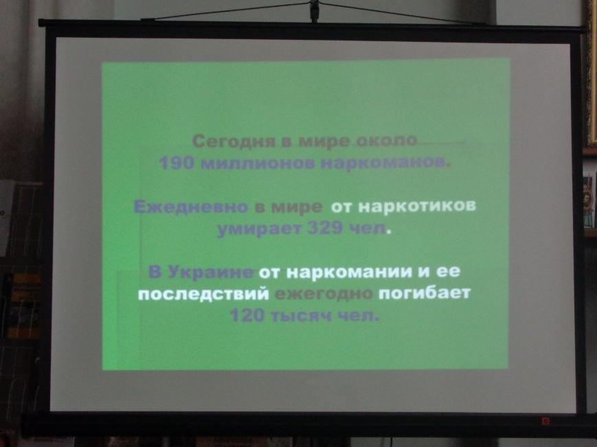 В Красноармейске рассказали о том, почему «гіркі плоди солодкого життя» столь опасны для человеческого здоровья (фото) - фото 19