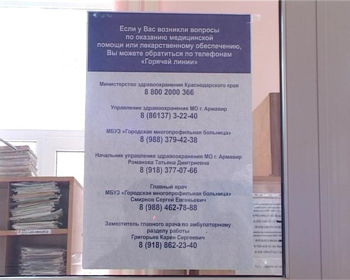 Армавирцы сетуют на нехватку талонов к ведущим специалистам поликлиники №2 (фото) - фото 1