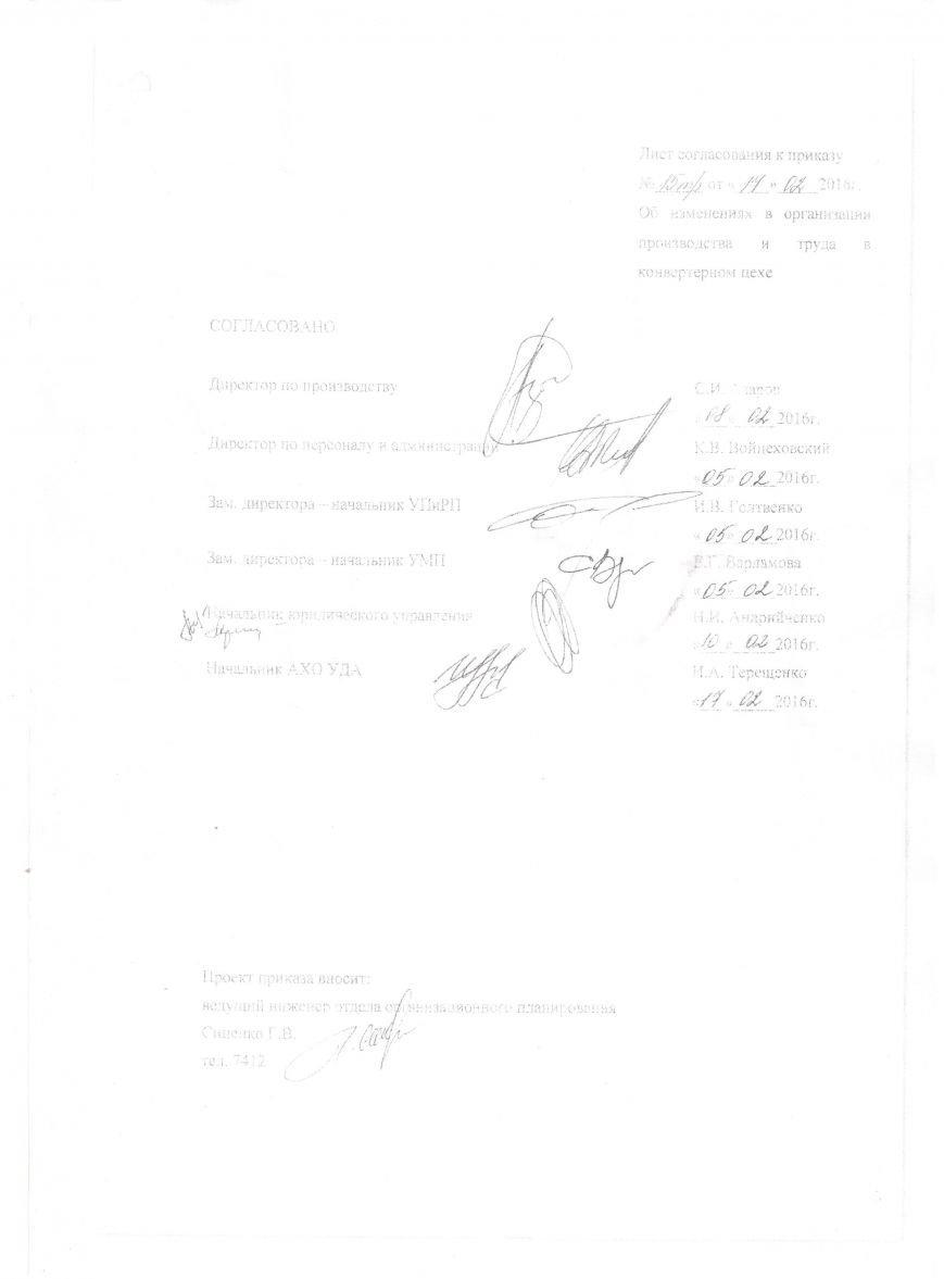 Сканований документ-4