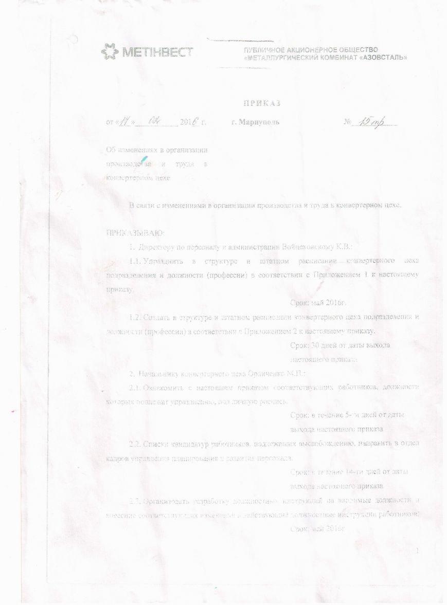 Сканований документ-1