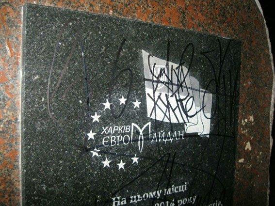 В Харькове вандалы из Донецка пытались разрушить стелу погибшим евромайдановцам (ФОТО) (фото) - фото 2