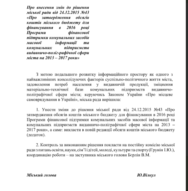 Криворожские депутаты проголосовали за выделение из бюджета дополнительных средств на содержание коммунальных СМИ (ФОТО) (фото) - фото 2