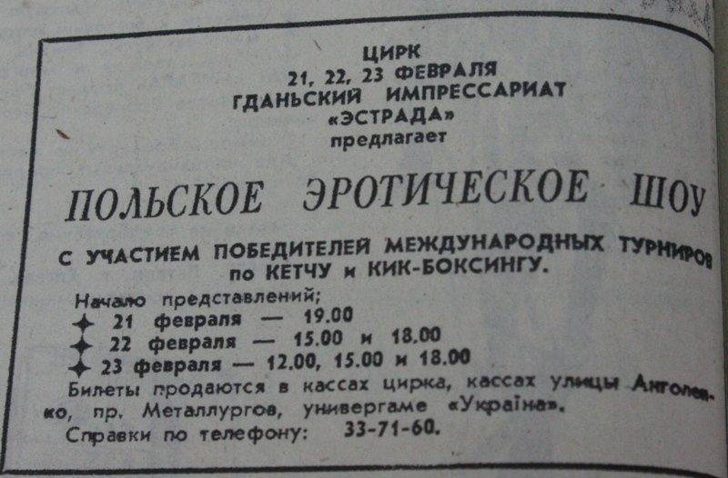 Пресса прошлых лет: в Запорожье рекламируют «легендарных целителей», арестовывают ректора и убивают из-за шутки (фото) - фото 5