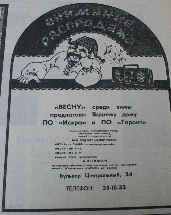 Пресса прошлых лет: в Запорожье рекламируют «легендарных целителей», арестовывают ректора и убивают из-за шутки (фото) - фото 4