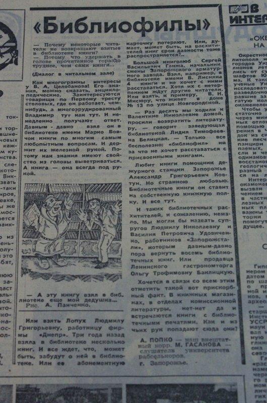 Пресса прошлых лет: в Запорожье рекламируют «легендарных целителей», арестовывают ректора и убивают из-за шутки (фото) - фото 8