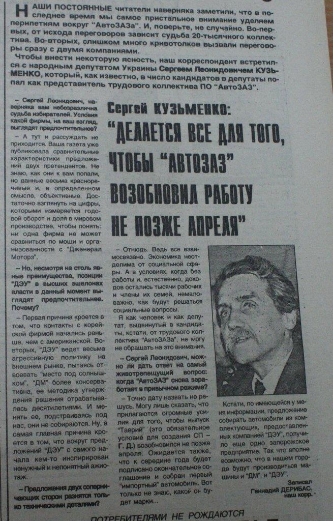 Пресса прошлых лет: в Запорожье рекламируют «легендарных целителей», арестовывают ректора и убивают из-за шутки (фото) - фото 2