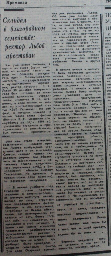 Пресса прошлых лет: в Запорожье рекламируют «легендарных целителей», арестовывают ректора и убивают из-за шутки (фото) - фото 3