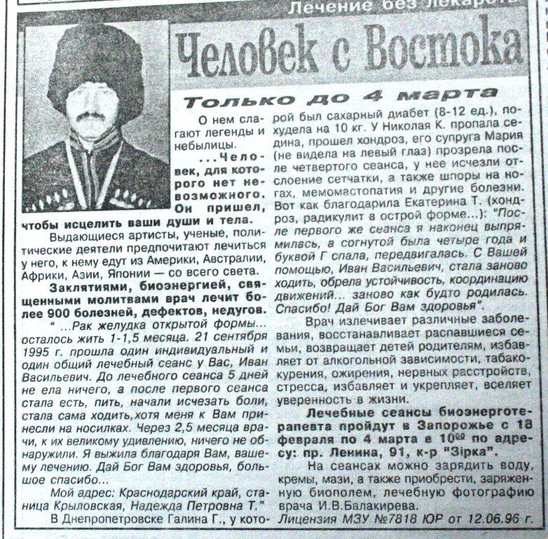Пресса прошлых лет: в Запорожье рекламируют «легендарных целителей», арестовывают ректора и убивают из-за шутки (фото) - фото 1
