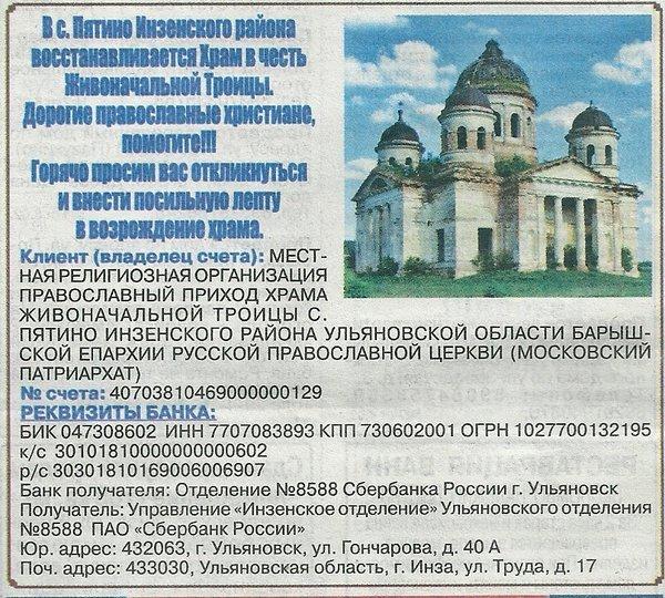 В Ульяновской области восстановят самый красивый из разрушенных храмов (фото) - фото 1