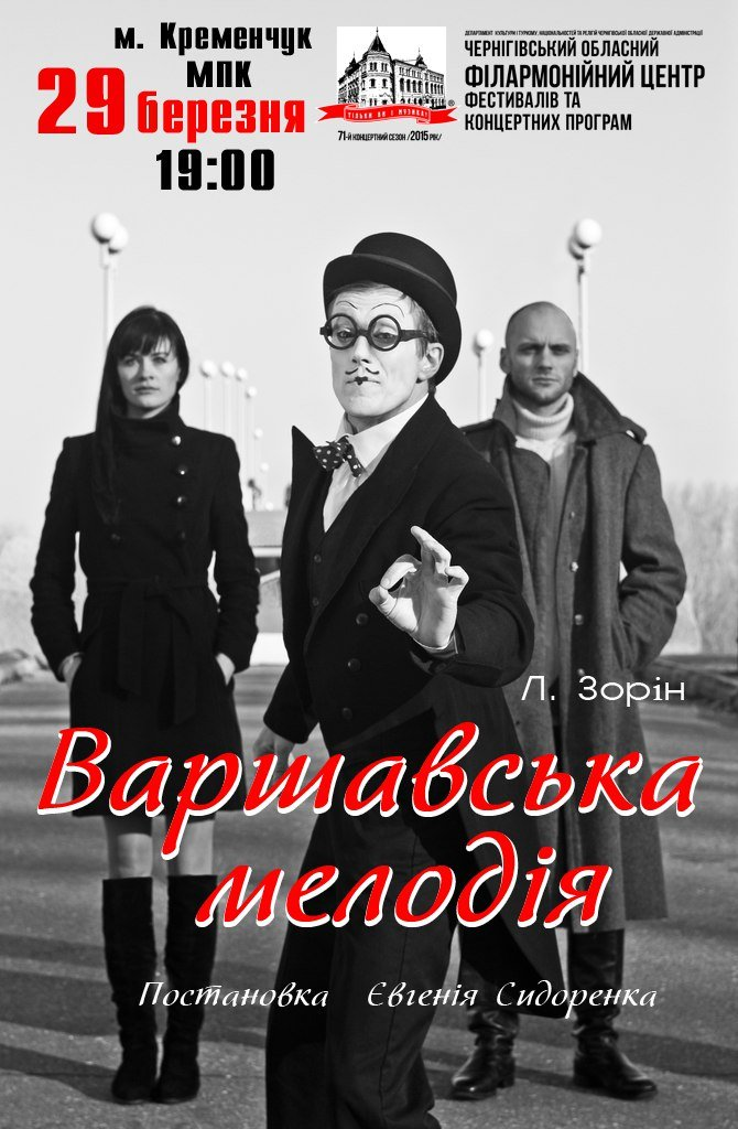 Найочікуваніша подія тетрального сезону: 26 березня у Кременчуці стартує «Театральна весна» (РОЗКЛАД ВИСТАВ) (фото) - фото 3