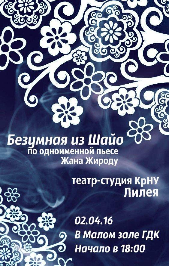 Найочікуваніша подія тетрального сезону: 26 березня у Кременчуці стартує «Театральна весна» (РОЗКЛАД ВИСТАВ) (фото) - фото 5