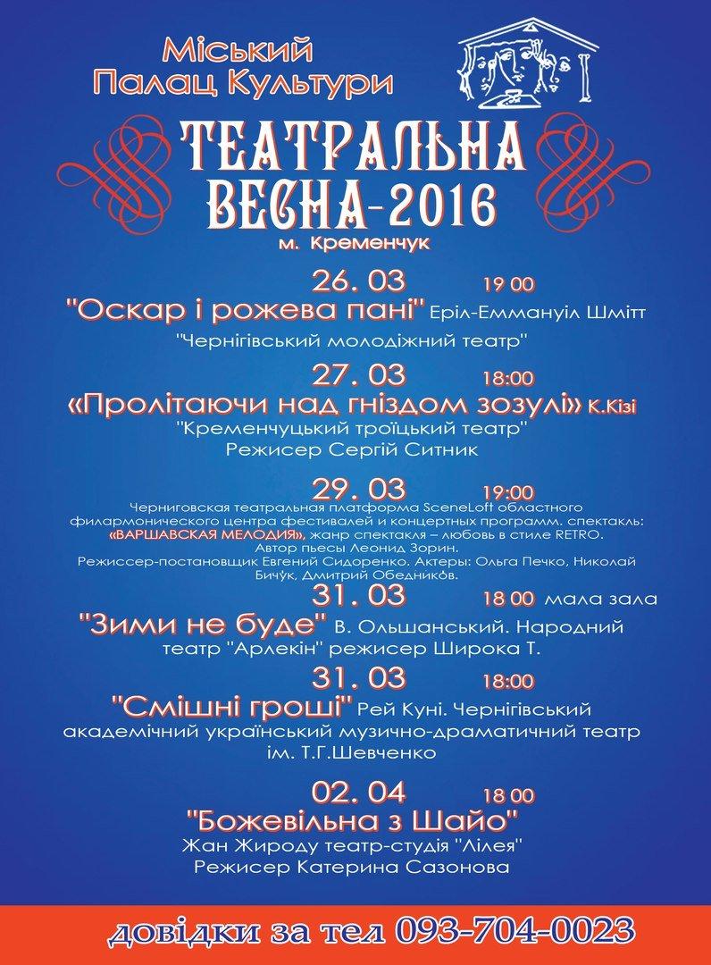 Найочікуваніша подія тетрального сезону: 26 березня у Кременчуці стартує «Театральна весна» (РОЗКЛАД ВИСТАВ) (фото) - фото 7