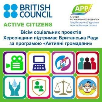 Британский Совет поддержит 8 социальных проектов Херсонщины, фото-1