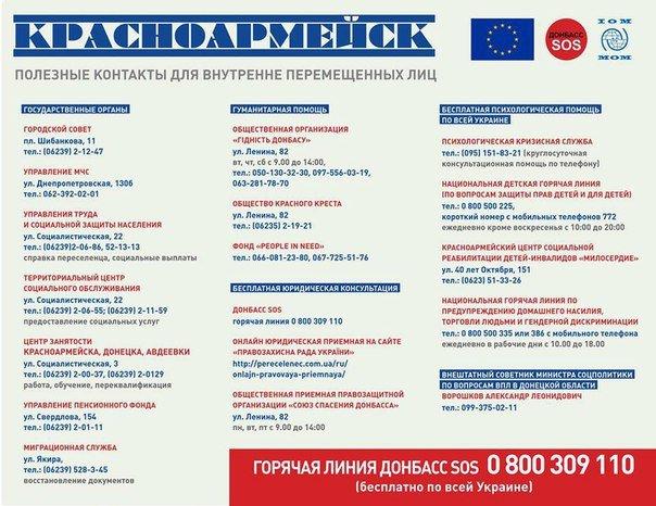 Волонтеры создали таблицу помощи для переселенцев Красноармейска и Димитрова (фото) - фото 1