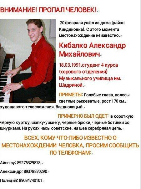 В Ульяновске пропал студент Музыкального училища, фото-1