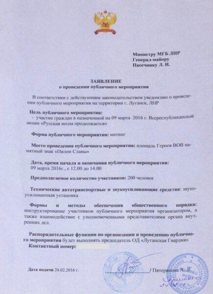 В оккупированном Луганске планируется продолжение