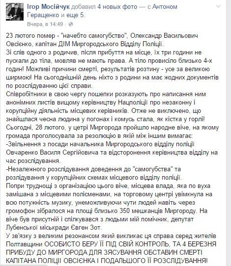 На Полтавщине повесился участковый: жители города не верят в официальную версию следствия (фото) - фото 3