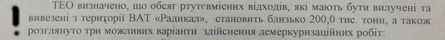 """У мэрии нет средств на вывоз химикатов с """"Радикала"""", - депутат (ФОТО) (фото) - фото 1"""