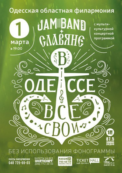 099c5dcded52aee804278495de9ce43b Встречая весну в Одессе: куда идем развлекаться?