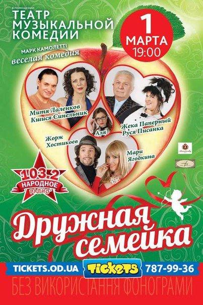 a4413fa59bee91ad7555521157da94d7 Встречая весну в Одессе: куда идем развлекаться?
