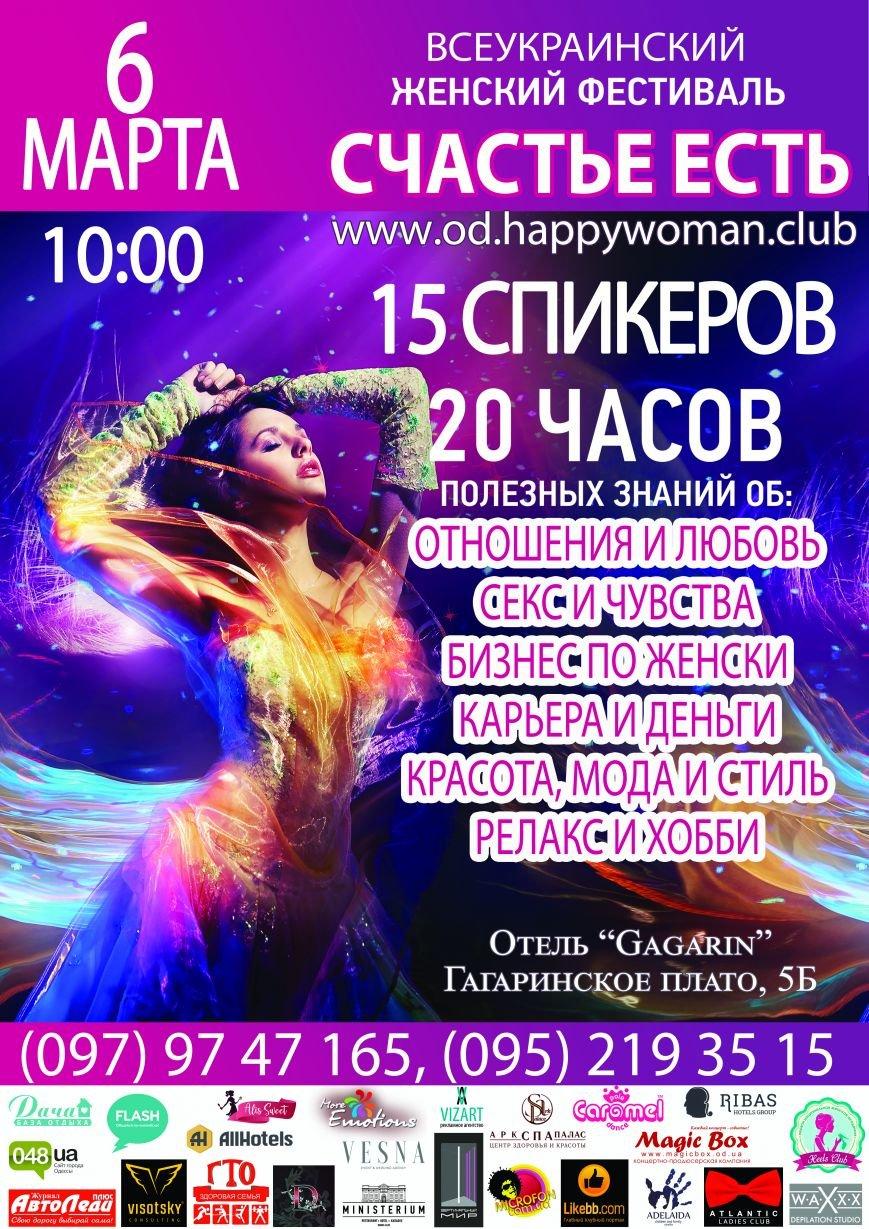 Счастье есть! В Одессе стартует самый женский фестиваль (АФИША) (фото) - фото 2