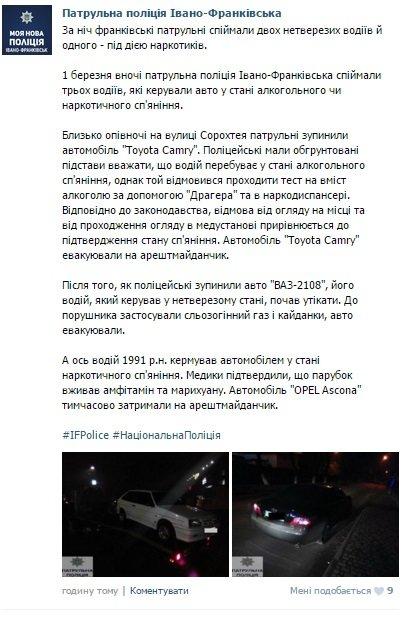 """""""Під кайфом"""" та за кермом: вночі франківські патрульні спіймали двох нетверезих водіїв та одного під дією наркотиків (ФОТО), фото-1"""
