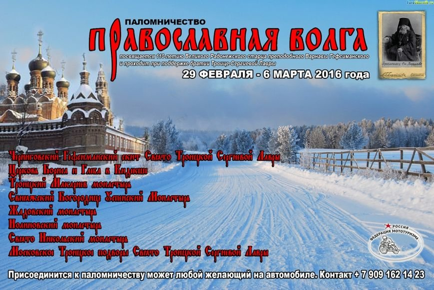 «Ночные волки» проедут через Ульяновск (фото) - фото 1