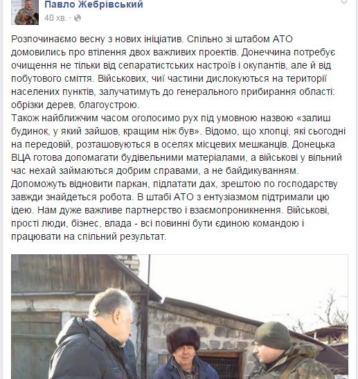 Павел Жебривский: Донетчина нуждается в очищении не только от сепаратистских настроений и оккупантов, но и от бытового мусора, фото-1