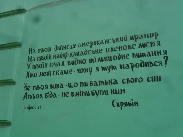 Львів розписують віршами. Як до цього ставляться львів'яни та місцева влада?, фото-4