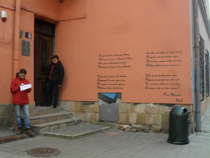 Львів розписують віршами. Як до цього ставляться львів'яни та місцева влада?, фото-5